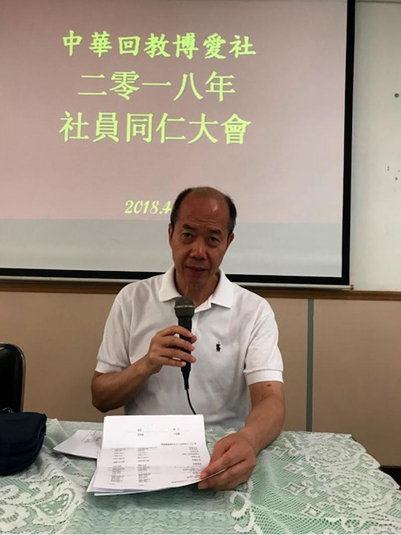 中華回教博愛社舉行2018年社員同仁大會-中華回教博愛社