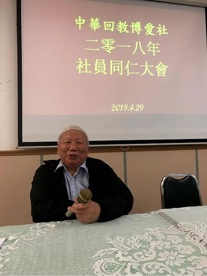 中華回教博愛社舉行2018年社員同仁大會